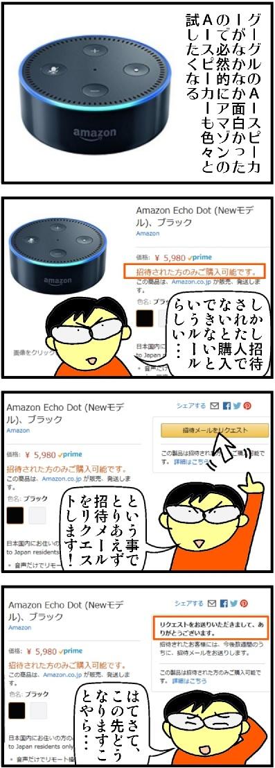 Amazon Echo Dot (1)