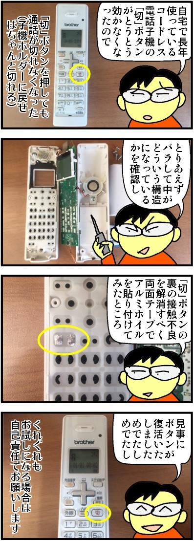 コードレス電話子機の切ボタンが効かなくなったら