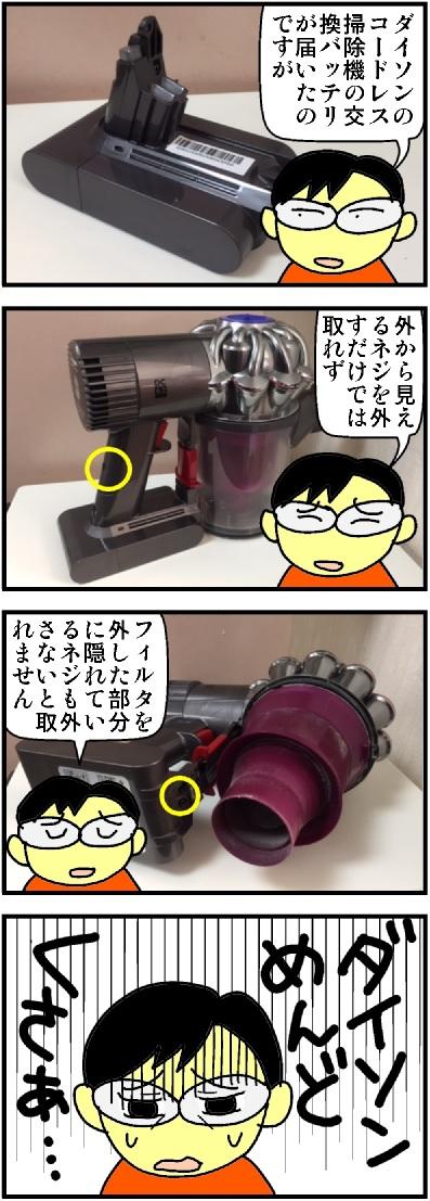 ダイソンのコードレス掃除機の交換バッテリ(2)