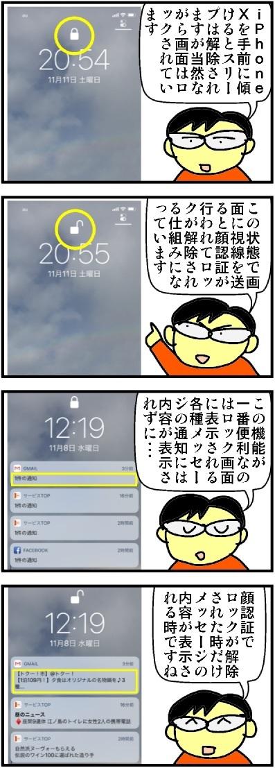 iPhone X の顔認証機能、気に入りました!