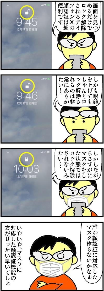 iPhone X の顔認証機能、冬は問題ありかも