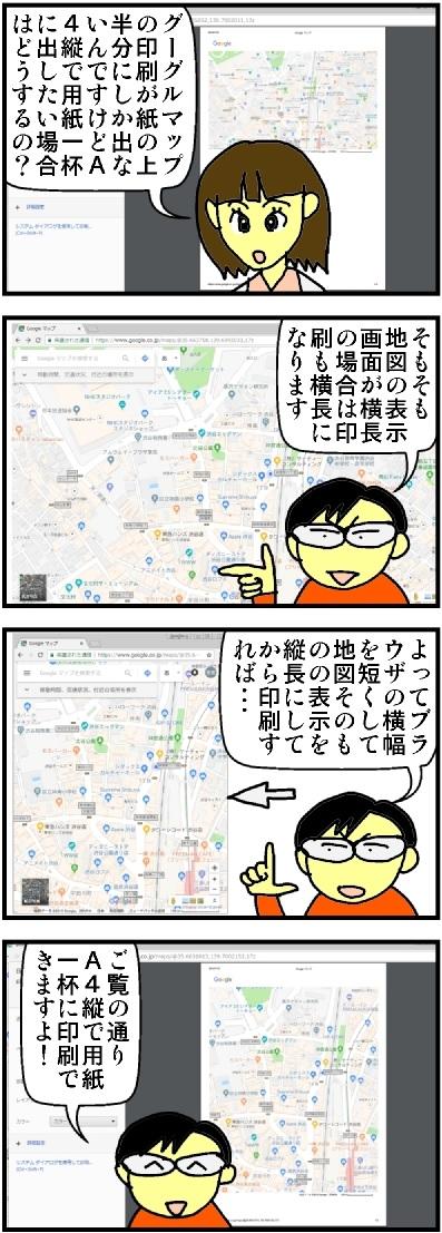 グーグルマップを用紙一杯に印刷する方法