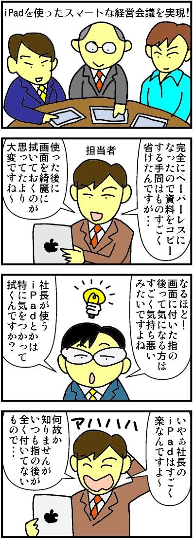 4コマ漫画 どもども、有江です。 知人の会社では、moreNOTE(モアノート) ... iPa