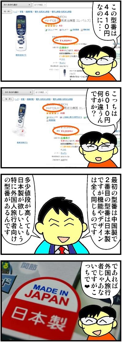 ジャパン・ファースト?