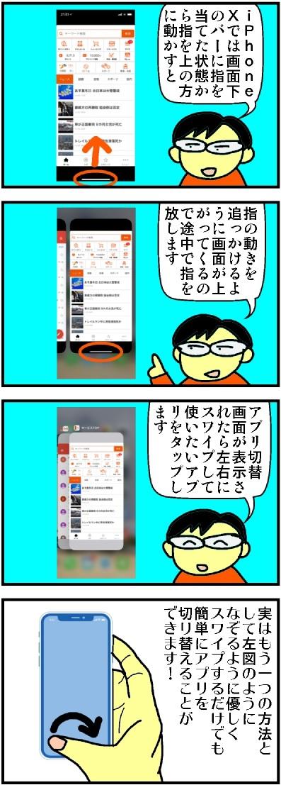 iPhone X でアプリを切り替える2つの方法