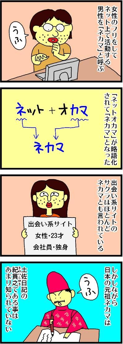 https://www.ktco.co.jp/it4koma/images/nekama.jpg
