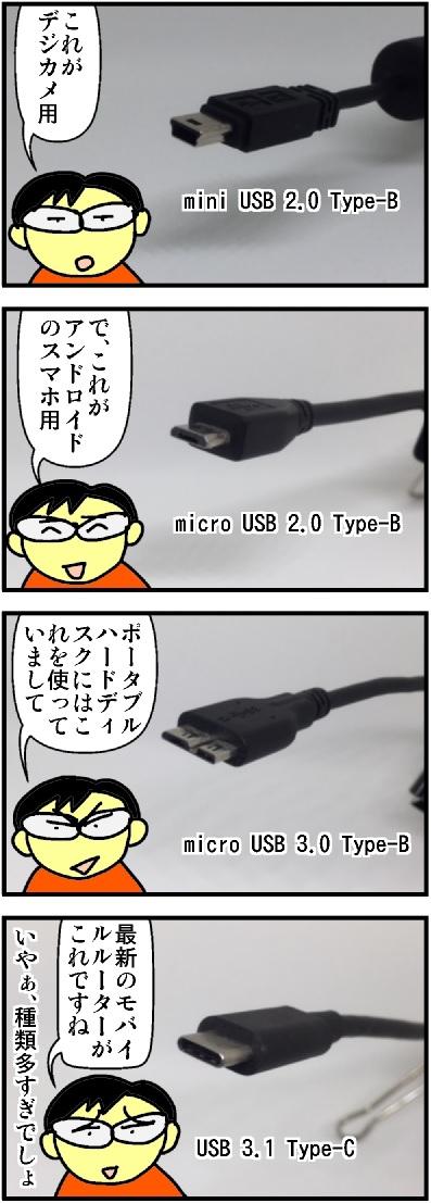 種類ありすぎ、USBケーブル